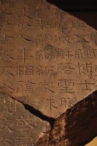 16-09-14-fragment-de-stele-avec-les-sept-classiques-detail-175-183-ad